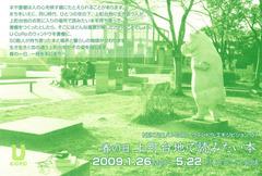 20090425NEXI21はがき