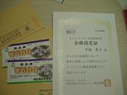 20120122旭区検定合格証