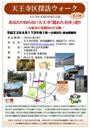 20110417わがまち会議探訪ウォークポスター