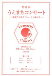 20100117うえまちコンサート
