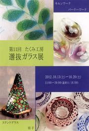 20120918選抜展DM