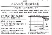 20100924たくみ工房選抜展map