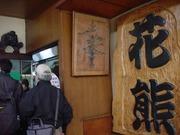 20120204大阪検定合格者の集い5