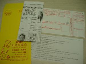 20101009雄飛発送作業