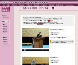 20090201夕陽丘中幹事会新年会