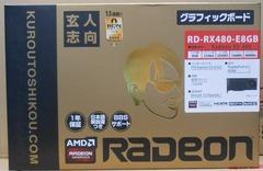 RX480パッケージ