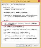 デスクトップ設定02