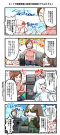 ドスパラ4コマ_season2_9話
