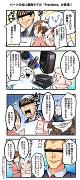 ドスパラ4コマ_社長モデル