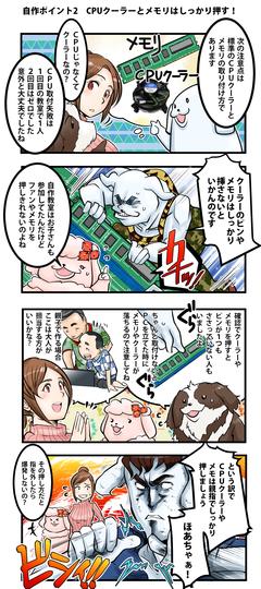 ドスパラ4コマ_season2_6話