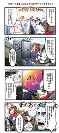 ドスパラ4コマ_season2_10話