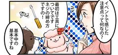 ドスパラ4コマ_season2_5話_1コマ目