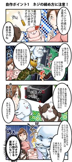 ドスパラ4コマ_season2_5話