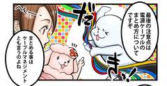 ドスパラ4コマ_season2_7話_1コマ目