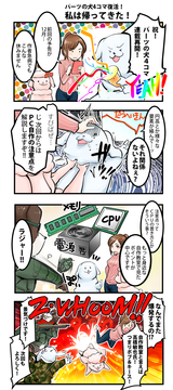 ドスパラ4コマ_season2_4話