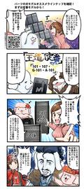 ドスパラ4コマ_season2_8話