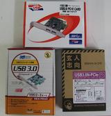 USB製品