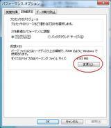 仮想メモリ変更02