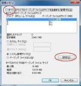 仮想メモリ変更03