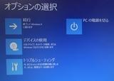 UEFI起動_02