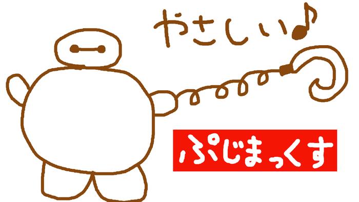 pudgeMax