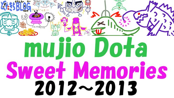 mujioDota20122013