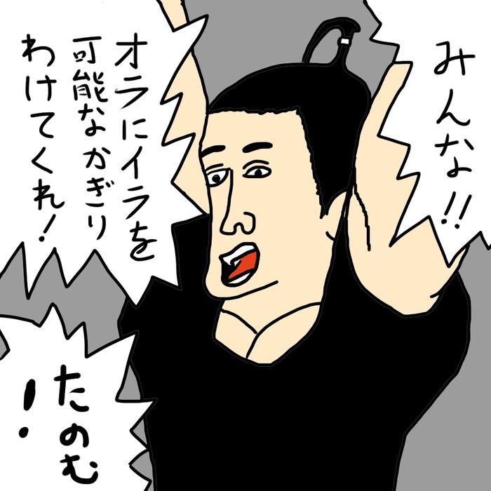 イラガ源内2