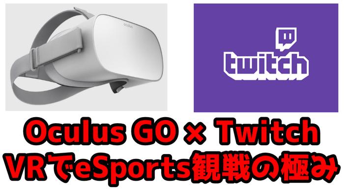 Oculus Twitch