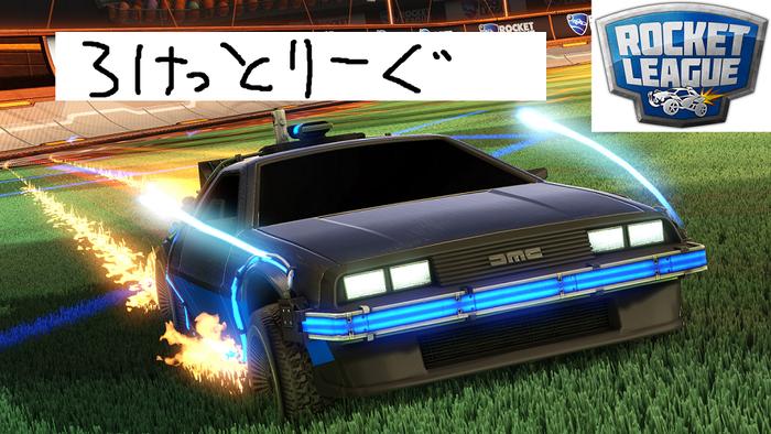 RocketLeague2