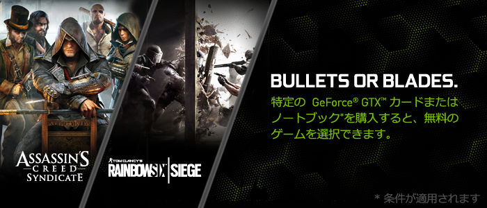 15-NV-GF-GTX-Bullets_or_Blades-700x300-NV-JP