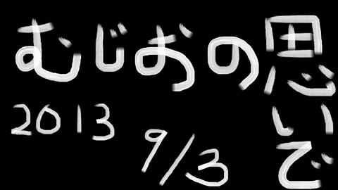 omoide93