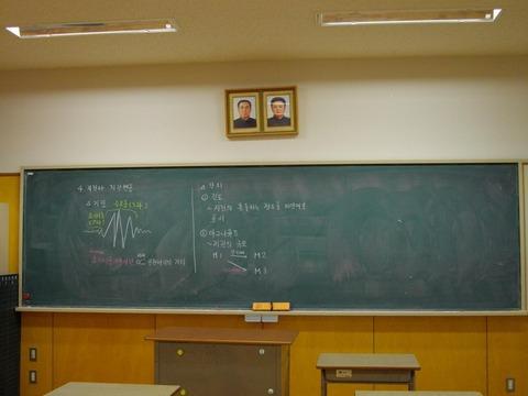 Chosen-gakko_classroom