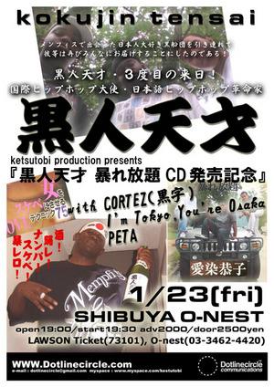 tensai2009_web-1