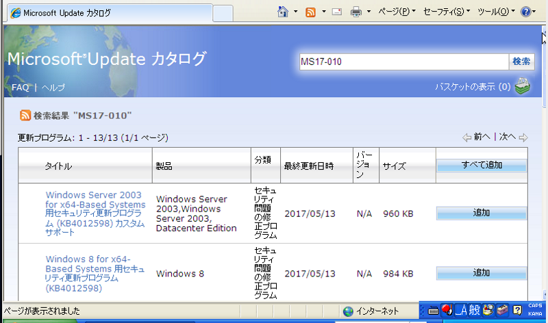 microsoft ms17-010 windows patch