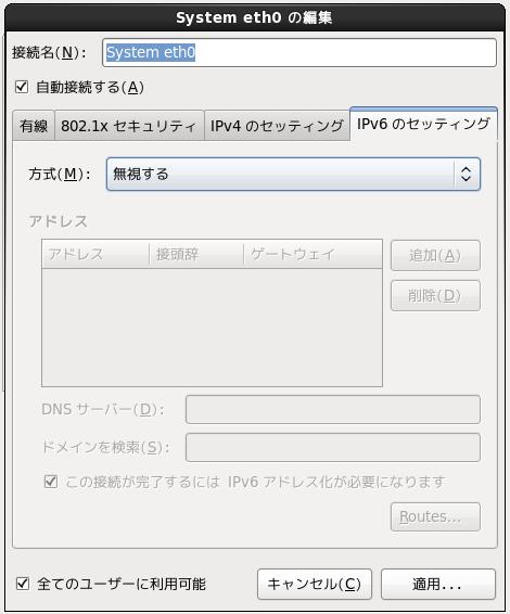 centos_install15