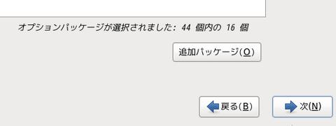 centos_install44