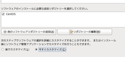 centos_install29