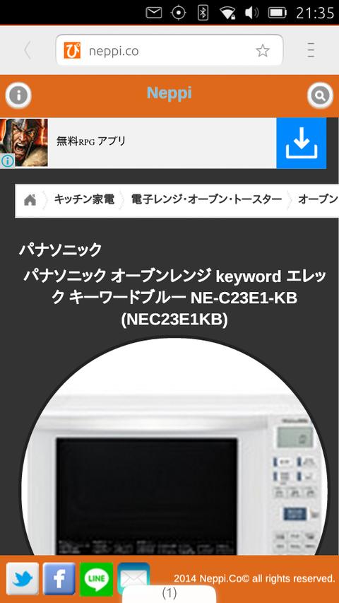 screenshot20150823_213509670