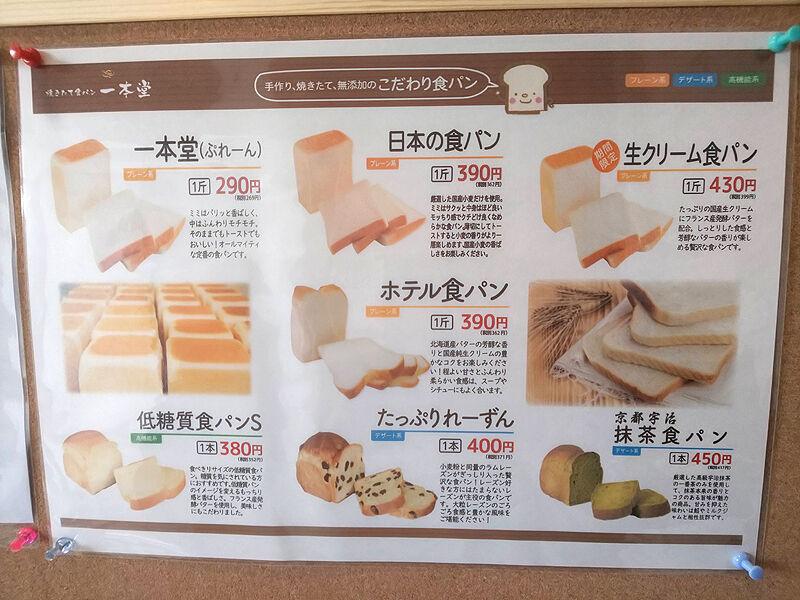 琴似 食パン