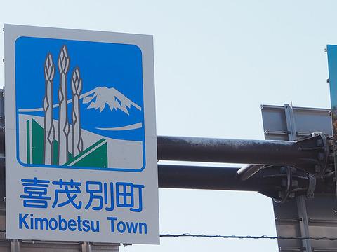 アスパラと羊蹄山の町「喜茂別町」 : 北海道よりみち話 ...