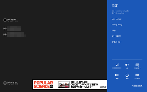 Win8App_SSHTerminalEmulator12