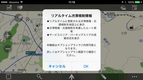 iPhoneCarNavi22