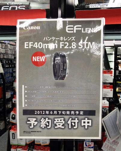 EF40mmRelease2
