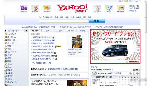 ブラウザ比較2 Chrome2 Yahoo! 全画面モード