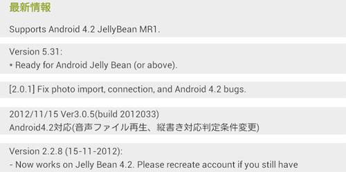 Nexus7_Android42_02