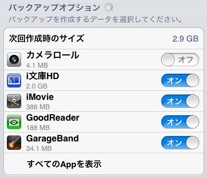 iPad2Repair_iCloudRestore11