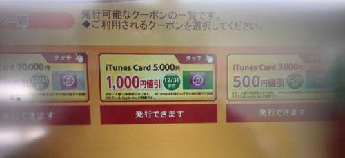 Karuwaza_iTunesDiscount20121214E