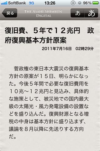 AsahiDigital19