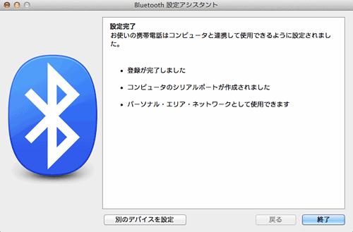 iOS_BluetoothTethering12