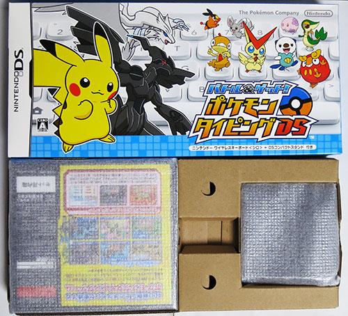 PokemonKeyboard08